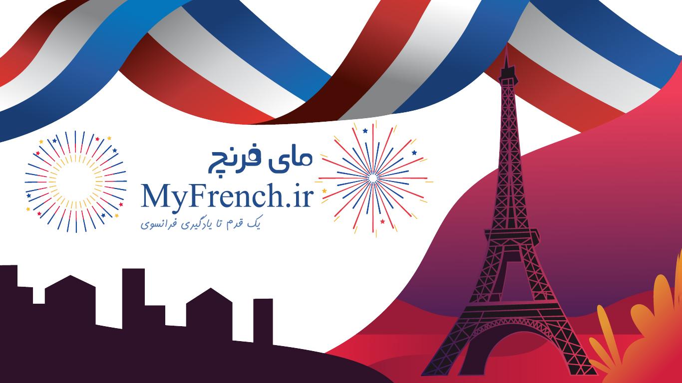 مای فرنچ – آموزش آسان زبان فرانسه